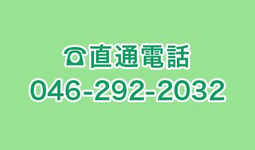 直通電話046-259-5842